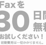 イーファックスプラス,efaxplus
