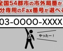 イーファックス,efax