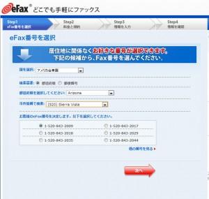 eFax申込画面
