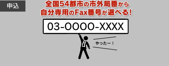 efax,イーファックス
