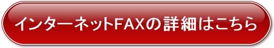 インターネットFAX,efax